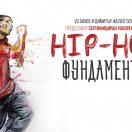 vsdance_hiphop_fundamentals_cover